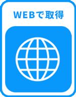 WEBで取得